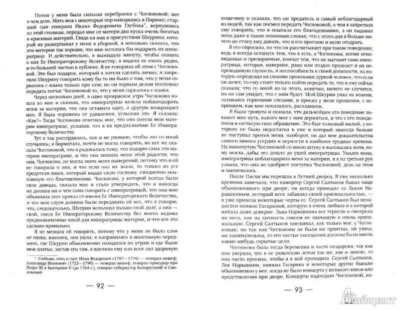 Иллюстрация 1 из 25 для Дневник императрицы. Екатерина II | Лабиринт - книги. Источник: Лабиринт
