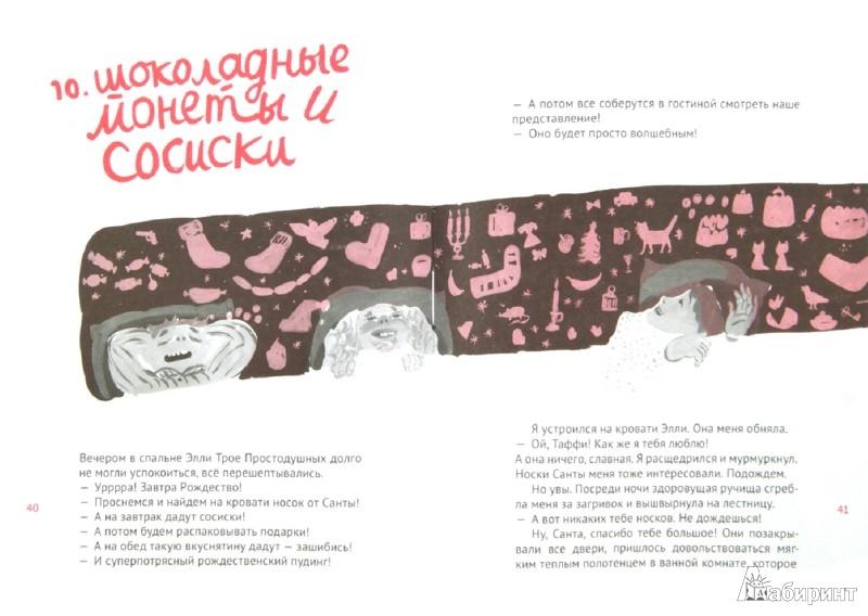 Иллюстрация 1 из 15 для Кот-убийца и Рождество - Энн Файн | Лабиринт - книги. Источник: Лабиринт