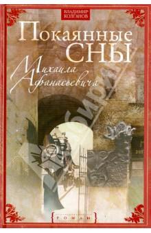 Покаянные сны Михаила Афанасьевича симбитер для ребенка в киеве
