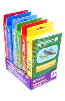 Комплект занимательных карточек по окружающему миру с методичкой
