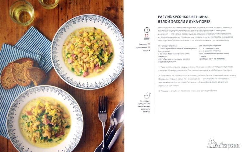 Иллюстрация 1 из 15 для Дома в 7, ужин в 8 + Книга для записи кулинарных рецептов - Софи Райт | Лабиринт - книги. Источник: Лабиринт