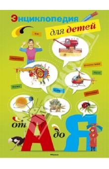 Энциклопедия для детей от А до Я