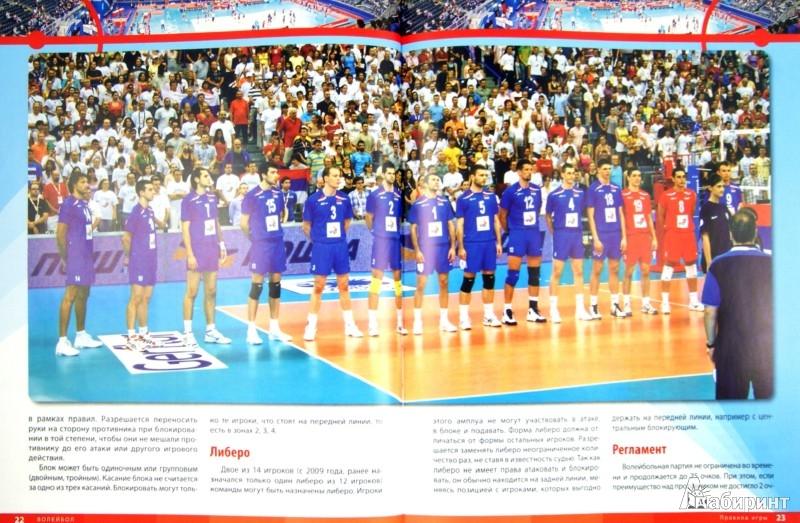 Иллюстрация 1 из 6 для Волейбол | Лабиринт - книги. Источник: Лабиринт