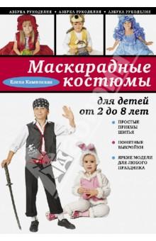 Маскарадные костюмы для детей от 2 до 8 лет