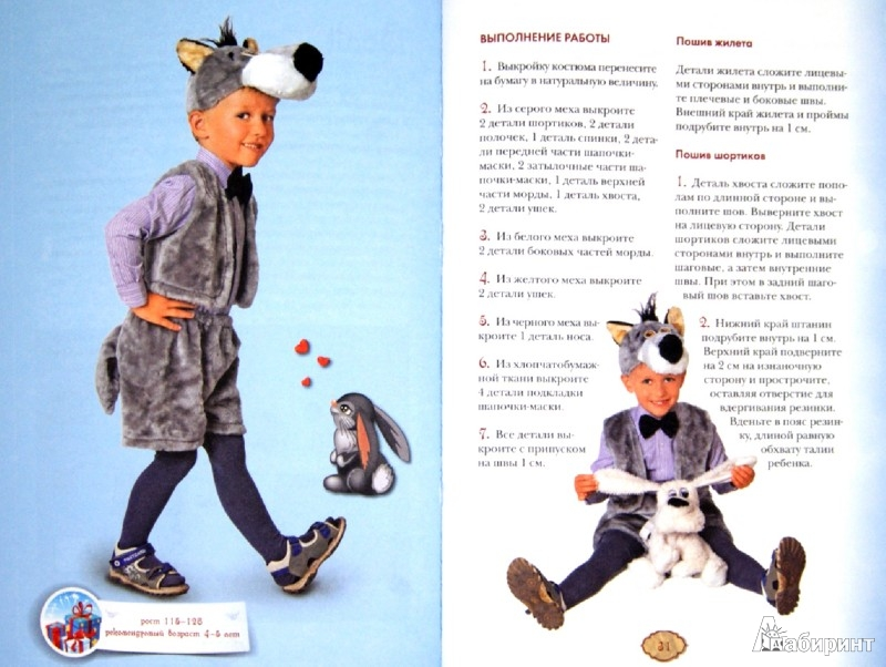 Иллюстрация 1 из 13 для Маскарадные костюмы для детей от 2 до 8 лет - Елена Каминская | Лабиринт - книги. Источник: Лабиринт