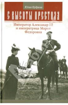 С высоты престола. Император Александр III и императрица Мария Федоровна