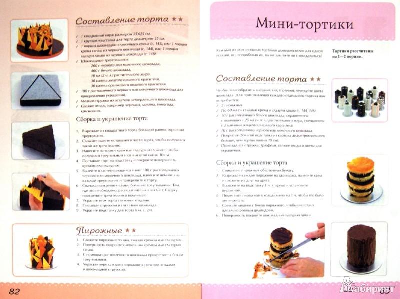 Иллюстрация 1 из 9 для Великолепные торты и тортики. Рецепты и украшение - Кэтрин Зил | Лабиринт - книги. Источник: Лабиринт