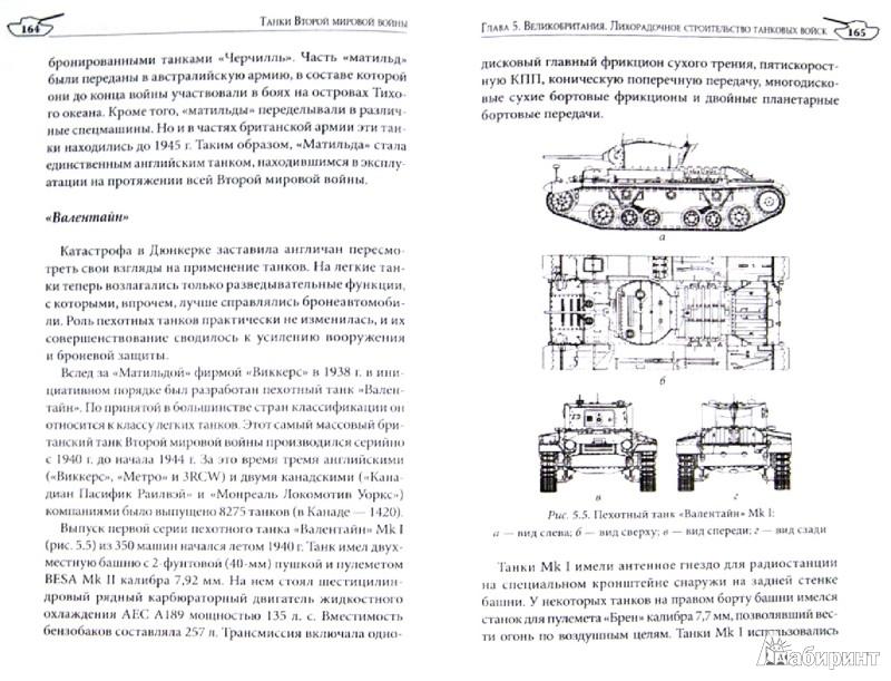 Иллюстрация 1 из 12 для Танки Второй мировой войны - Андрей Ларин | Лабиринт - книги. Источник: Лабиринт
