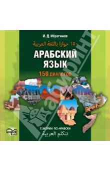 Арабский язык. 150 диалогов (CD)