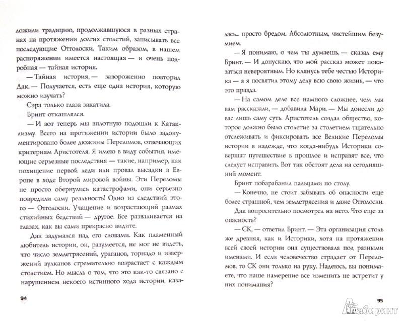 Иллюстрация 1 из 16 для Кольцо бесконечности. Книга 1. Мятеж во времени - Джеймс Дешнер | Лабиринт - книги. Источник: Лабиринт