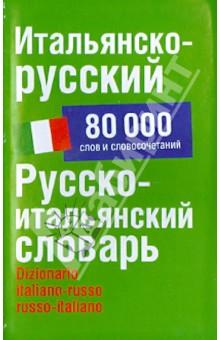 словарь с итальянского