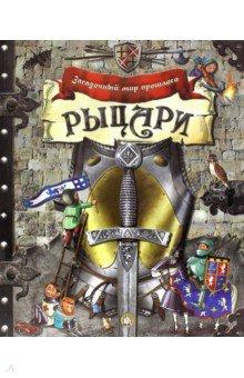 Рыцари. Загадочный мир прошлогоИстория<br>Захватывающие приключения благородных рыцарей всегда привлекали как мальчиков, так и девочек. Из этой прекрасной книги читатели узнают, как проходило обучение будущего рыцаря, как правильно осаждать и защищать замок, какие формы гербов были приняты в разных странах и многое другое. Интерактивная карта расскажет о самых значимых сражениях, игра Рыцари реальные и легендарные поможет запомнить исторических и литературных героев, а от сцены турнира захватывает дух! Все это дополнено красочными веселыми иллюстрациями С. Домбаян, а под множеством внутренних клапанов спрятана интересная и познавательная информация.<br>Объемные конструкции, клапаны, подвижные элементы, карточки.<br>Для детей 7-10 лет.<br>