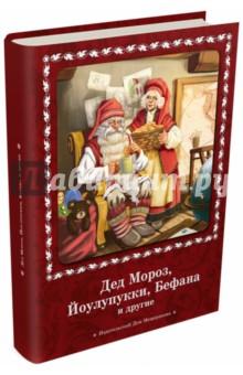 Дед Мороз, Йоулупукки, Бефана и другие