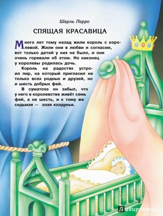 Иллюстрация 1 из 21 для Спящая красавица и другие сказки | Лабиринт - книги. Источник: Лабиринт