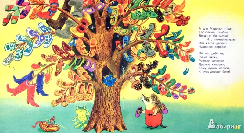 Иллюстрация 1 из 16 для Про бяку-закаляку кусачую и других - Корней Чуковский | Лабиринт - книги. Источник: Лабиринт