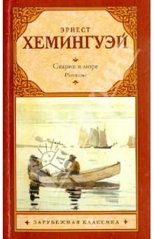 Отзывы о книге Старик и море - LiveLib