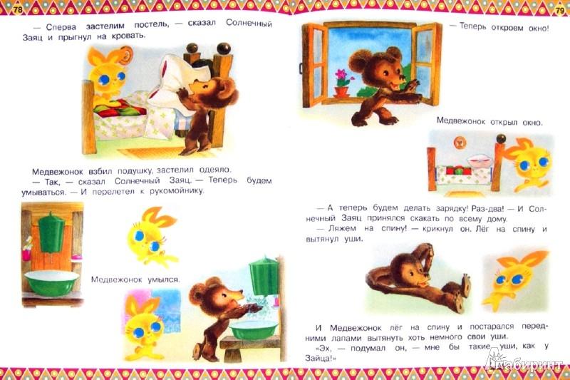 Иллюстрация 1 из 27 для Маленькие сказки | Лабиринт - книги. Источник: Лабиринт