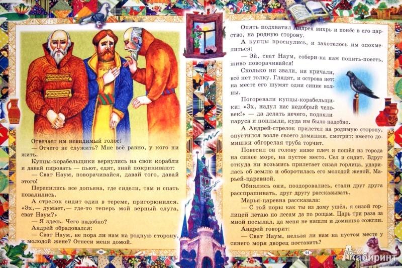 Иллюстрация 1 из 7 для Русские сказки | Лабиринт - книги. Источник: Лабиринт