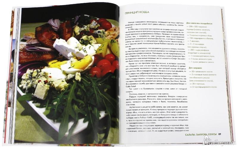 Иллюстрация 1 из 7 для Простые быстрые рецепты или Кулинарные хиты от олимпийской чемпионки - Елена Вайцеховская   Лабиринт - книги. Источник: Лабиринт