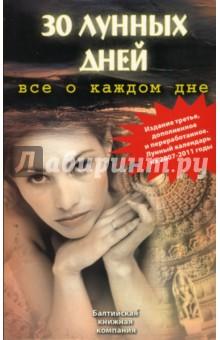 Зюрняева Тамара Николаевна 30 лунных дней. Все о каждом дне