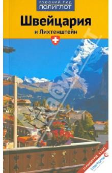 Швейцария и ЛихтенштейнПутеводители<br>Издательство Аякс-Пресс представляет путеводитель Швейцария и Лихтенштейн в серии Русский гид-Полиглот. Путеводитель содержит 9 маршрутов, мини-разговорник, и фирменную закладку внутри.<br>