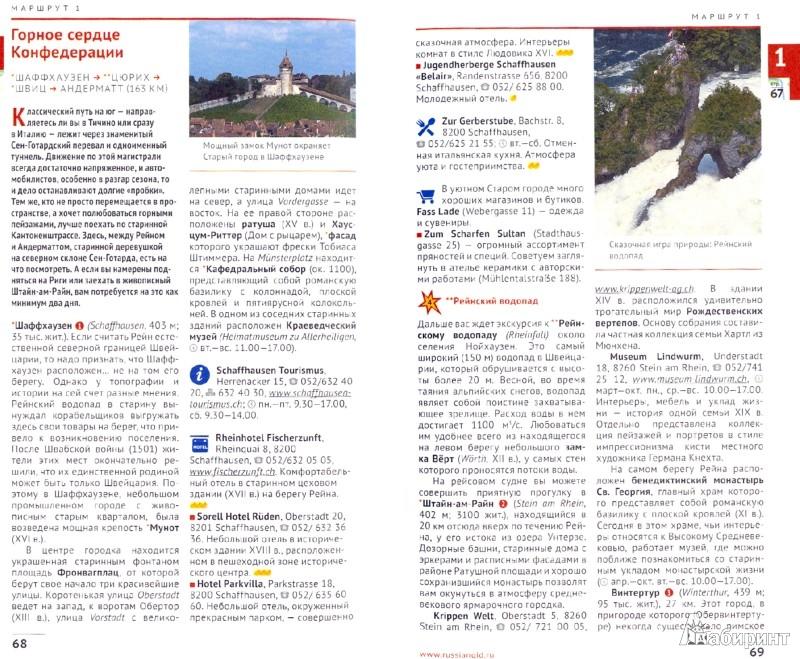 Иллюстрация 1 из 11 для Швейцария и Лихтенштейн - Хюслер, Эмде | Лабиринт - книги. Источник: Лабиринт