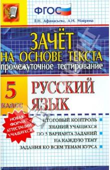 Зачет на основе текста. Русский язык. 5 класс. ФГОС
