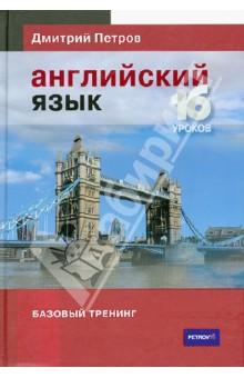 Книга Дмитрия Петрова Английский