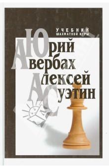 Авербах Юрий Львович, Суэтин Алексей Степанович Учебник шахматной игры