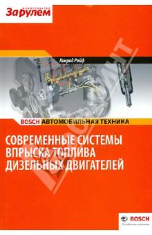 Современные системы впрыска дизельных двигателей