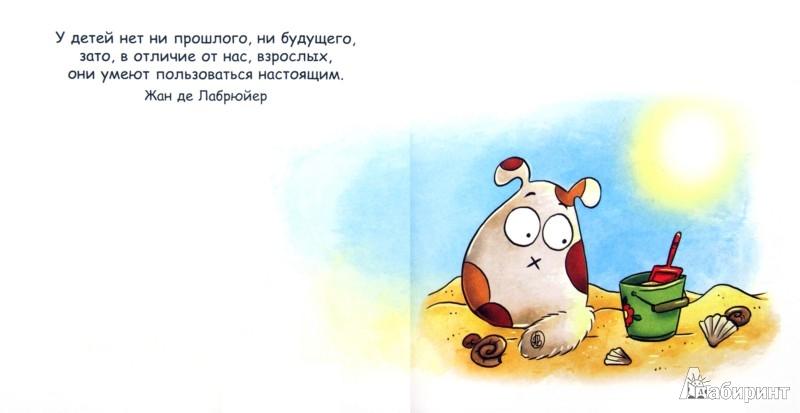 Иллюстрация 1 из 21 для Маленькая книжка про детей | Лабиринт - книги. Источник: Лабиринт