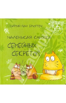 Маленькая книжка семейных секретовАфоризмы<br>Книга содержит фразы известных людей о семье и счастье.<br>