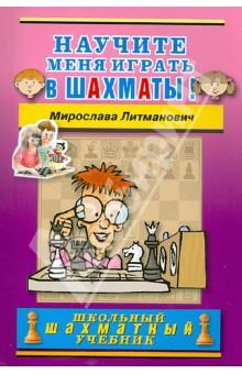 Литманович Мирослава Научите меня играть в шахматы!