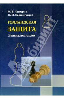 Четверик Максим, Калиниченко Николай Михайлович Голландская защита. Энциклопедия