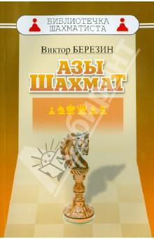 Березин Виктор Геннадиевич Азы шахмат