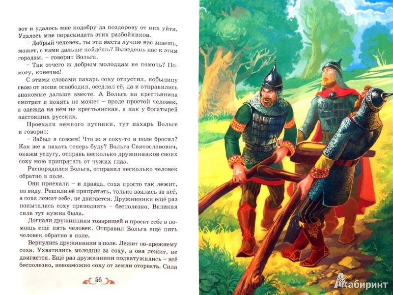 Иллюстрация 1 из 7 для Сказки о доблести и удали | Лабиринт - книги. Источник: Лабиринт