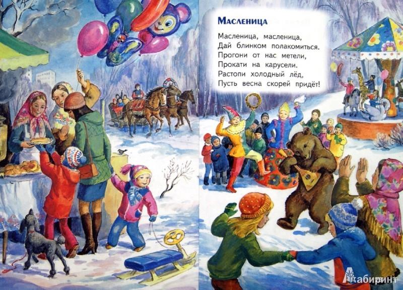 Иллюстрация 1 из 25 для Россия - моя Родина - Владимир Степанов   Лабиринт - книги. Источник: Лабиринт