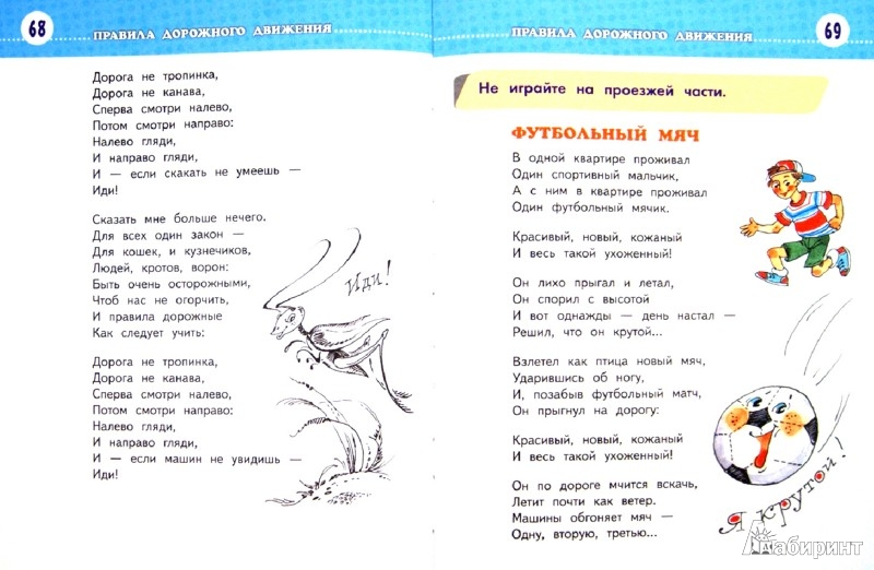 Иллюстрация 1 из 12 для Этикет для детей различных лет - Андрей Усачев | Лабиринт - книги. Источник: Лабиринт