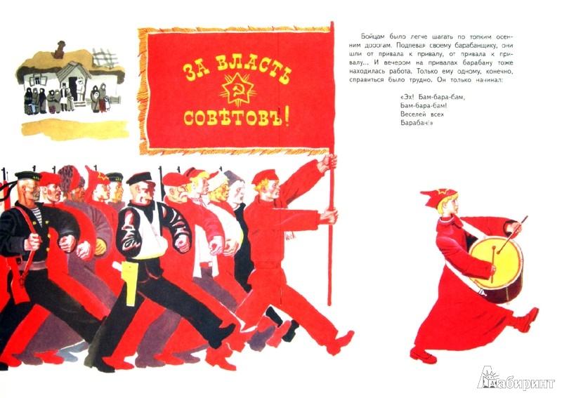 Иллюстрация 1 из 17 для Сказка о громком барабане - Софья Могилевская   Лабиринт - книги. Источник: Лабиринт