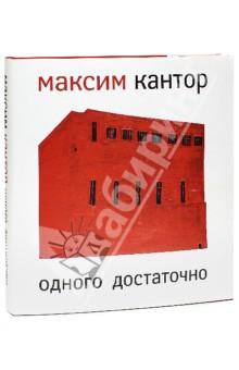 Одного достаточноОтечественные художники<br>Писатель, художник, публицист, философ Максим Кантор, автор знаменитого романа Учебник рисования и сборника эссе Медленные челюсти демократии, высказывается резко, определенно, ни на кого не оглядываясь. Но - сказав много - он никогда еще не говорил так, как теперь. Этот альбом - первая большая книга, представляющая русским читателям нашумевшего живописца Максима Кантора, - издание поистине уникальное, не столько книга картин, сколько книга-исповедь и в то же время манифест художника. <br>В альбоме впервые публикуются: рассказ Максима Кантора о его пути в искусстве, об учителях и ученичестве, об упоении успехом и голосе крови, проиллюстрированный его работами и фотографиями; а также наиболее интересные, дополняющие друг друга высказывания о Максиме Канторе и его творчестве, принадлежащие перу известных ученых, философов и искусствоведов. <br>В основной части альбома представлены репродукции ста лучших из написанных Максимом Кантором за последние двадцать лет картин.<br>