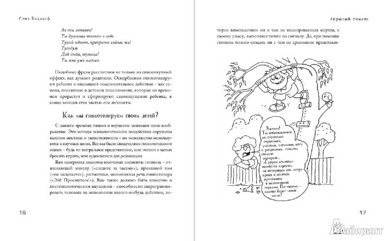 Иллюстрация 1 из 2 для Не сажайте детей в холодильник. Система воспитания Биддалфа - Стив Биддалф   Лабиринт - книги. Источник: Лабиринт
