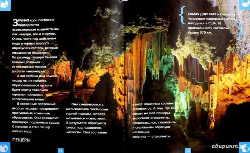 Иллюстрация 1 из 19 для Светящаяся книга о природных явлениях - Яна Мартынова | Лабиринт - книги. Источник: Лабиринт