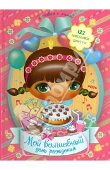 Мой волшебный день рожденияМастерим своими руками<br>Хочешь, чтобы твой день рождения был волшебным и уникальным? Хочешь оригинально оформить свою квартиру к этому празднику? В этом тебе поможет книжка Мой волшебный день рождения. Открой ее - и пусть праздник станет незабываемым!<br>В книге ты найдешь: <br>- 122 наклейки<br>- игры для друзей<br>- рецепты<br>- оригинальные приглашения<br>Издание для досуга.<br>Для детей от шести лет.<br>