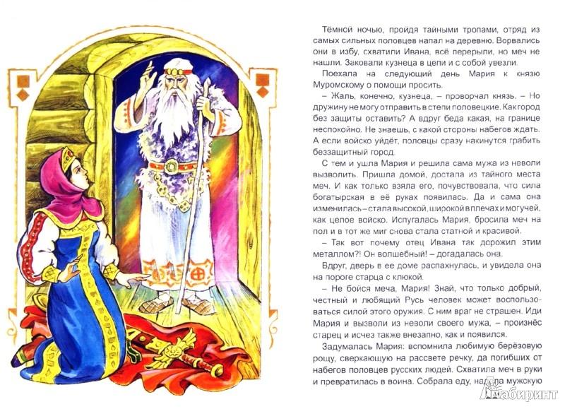 Иллюстрация 1 из 15 для Мария - жена кузнеца - Виталий Лиходед   Лабиринт - книги. Источник: Лабиринт