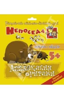 Аппликация с оригами Мишка с медом