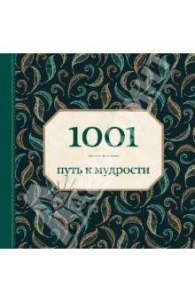 1001 ���� � ��������