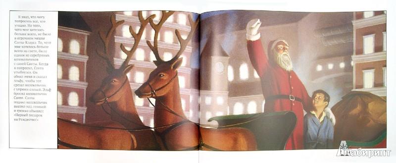 Иллюстрация 1 из 34 для Полярный экспресс - Крис Олсбург | Лабиринт - книги. Источник: Лабиринт