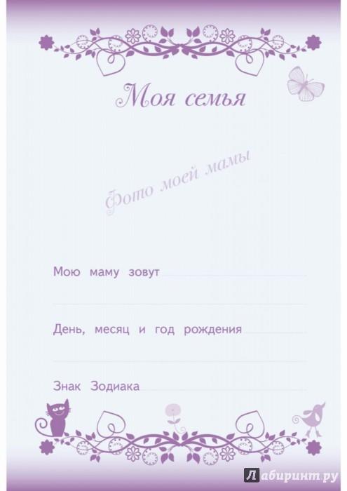 мой дневник анкета знакомств
