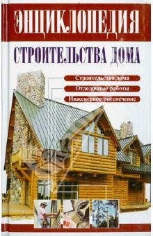 Энциклопедия строительства дома. Справочник