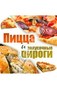 Пицца и закусочные пироги
